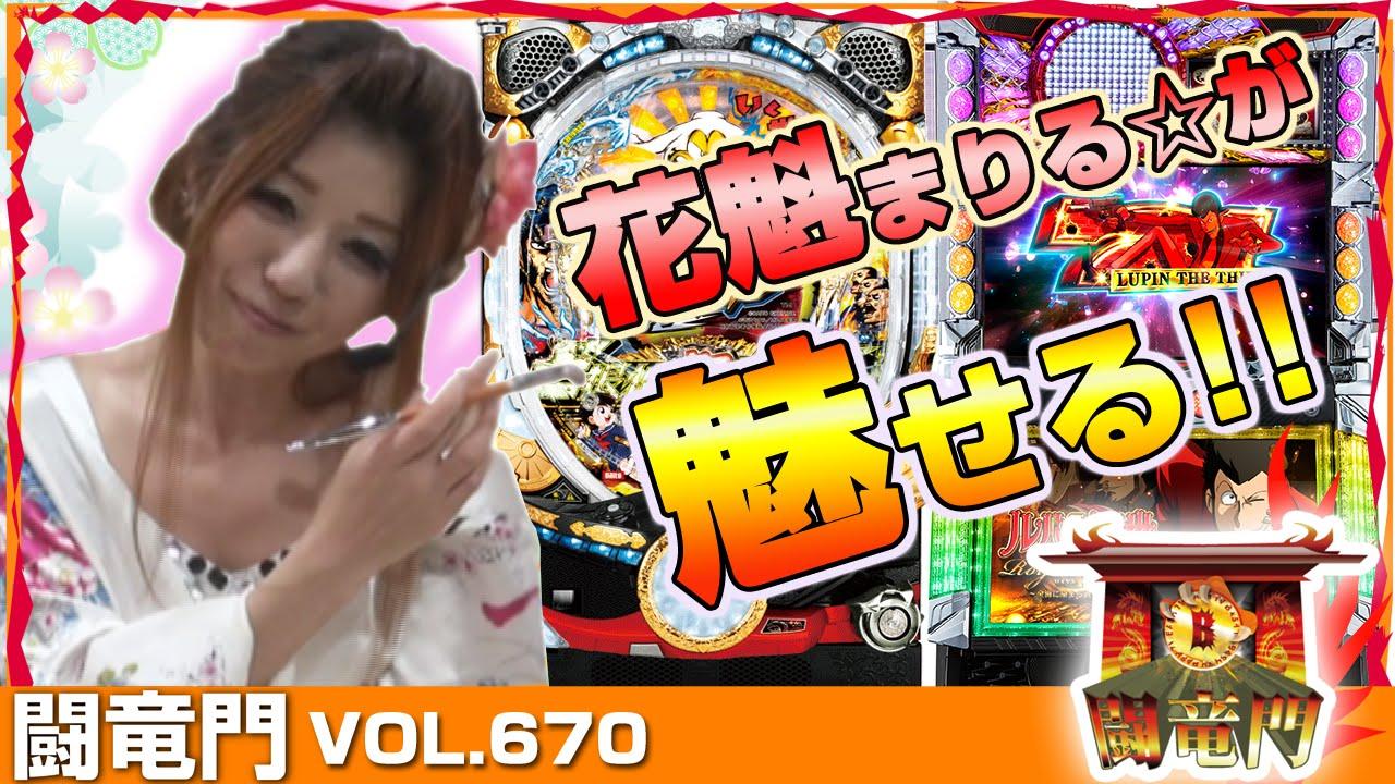 闘竜門 vol.670《ワイド駒井沢店》まりる☆