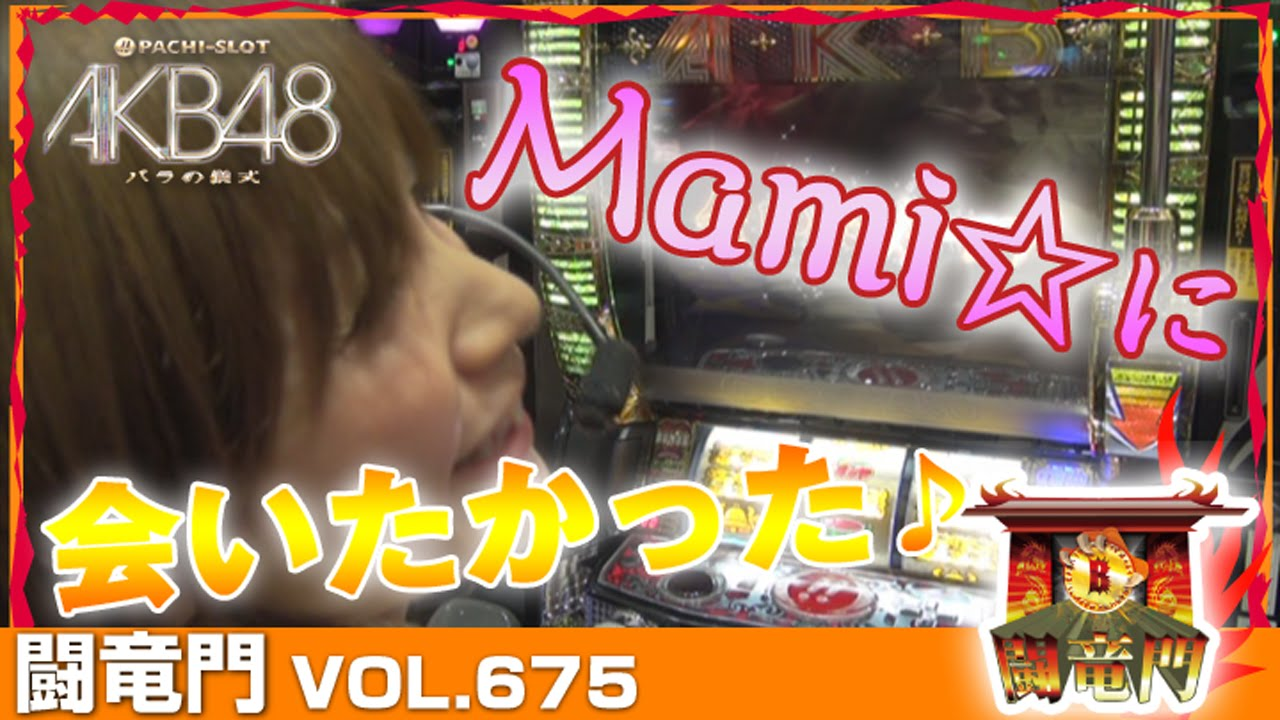 闘竜門 vol.675《アミューズ豊中店》Mami☆