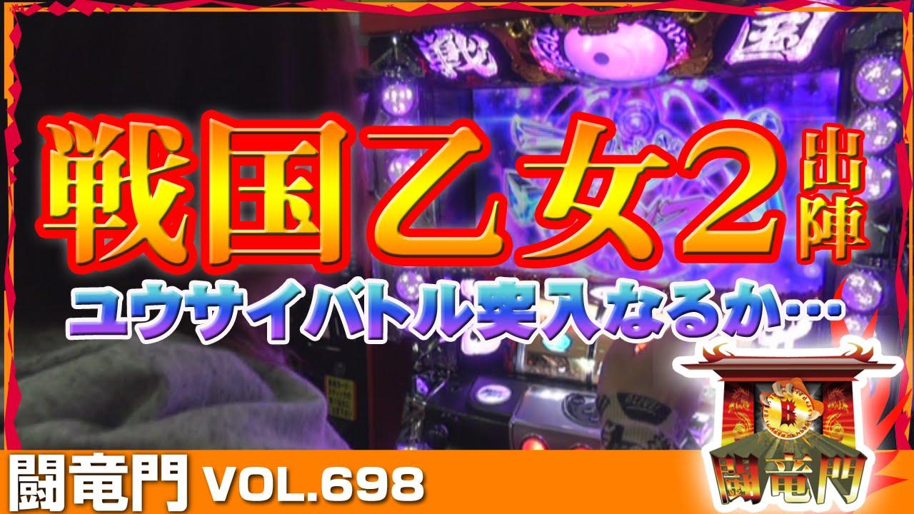 闘竜門 vol.698《K'ZONE》よっしー