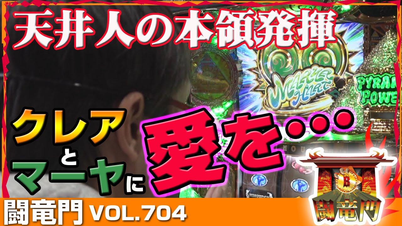 闘竜門 vol.704《ワイド駒井沢店》さわっち