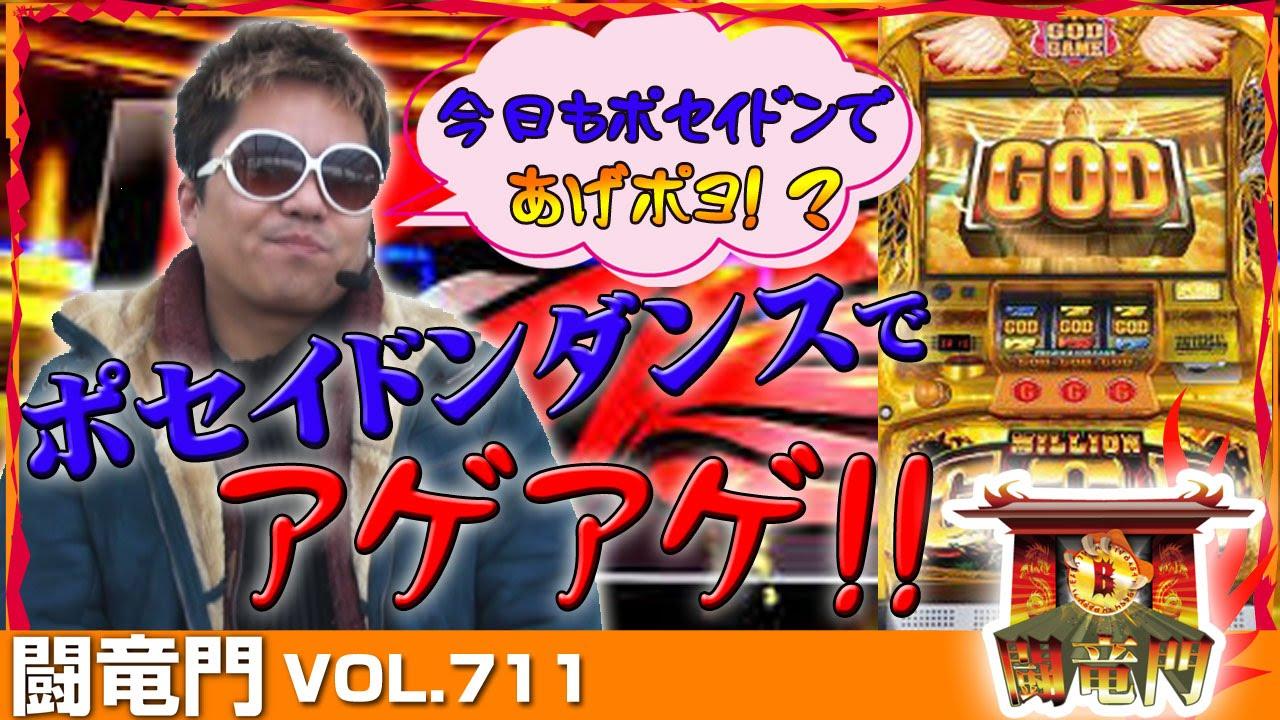 闘竜門 vol.711《sherra》クワーマン