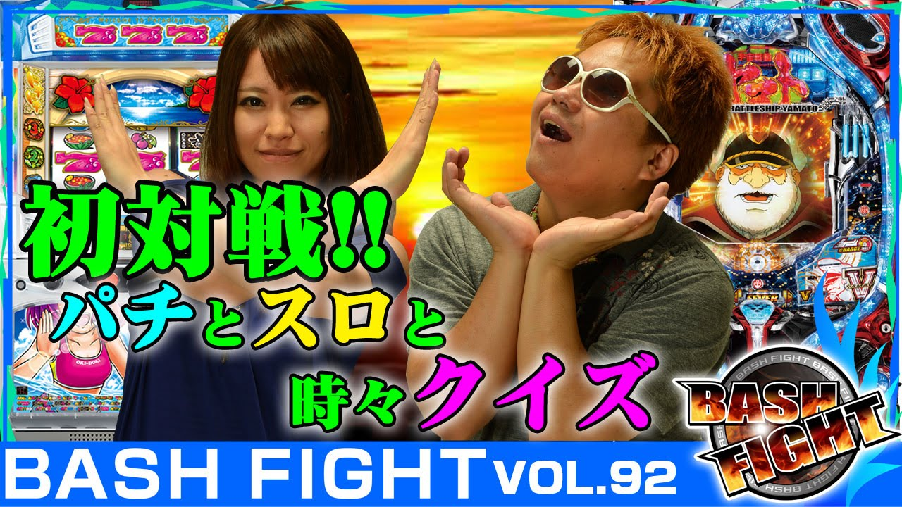 BASH FIGHT 92《WING桑名店》クワーマン&楓☆