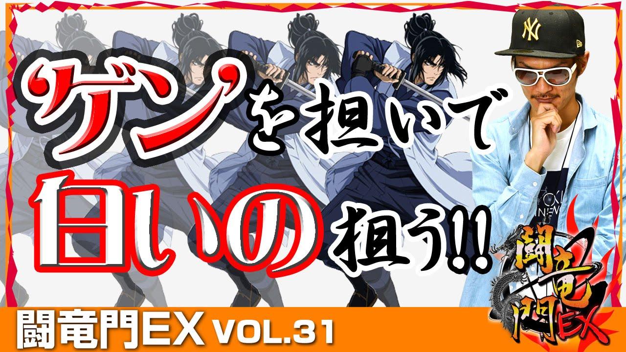 闘竜門EX vol.31《K'ZONE》チェリ男