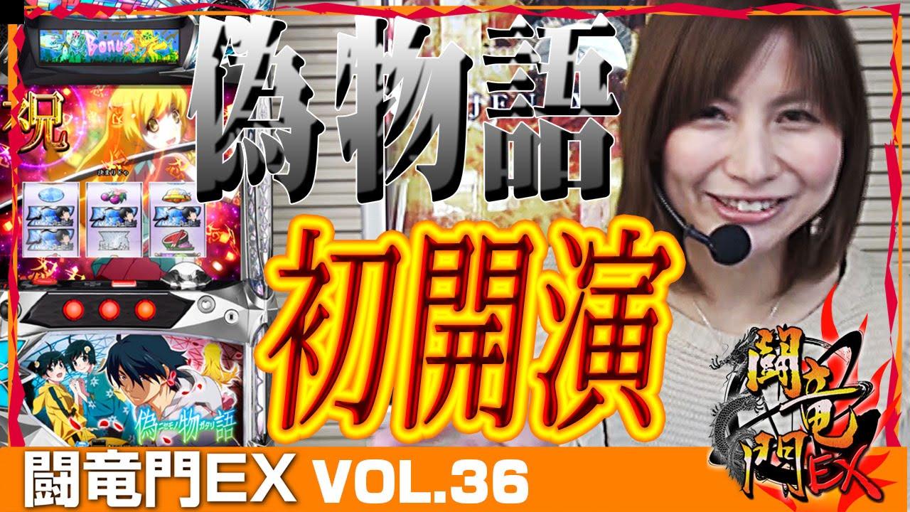 闘竜門EX vol.36《ジャパンニューアルファJENEX》Mami☆