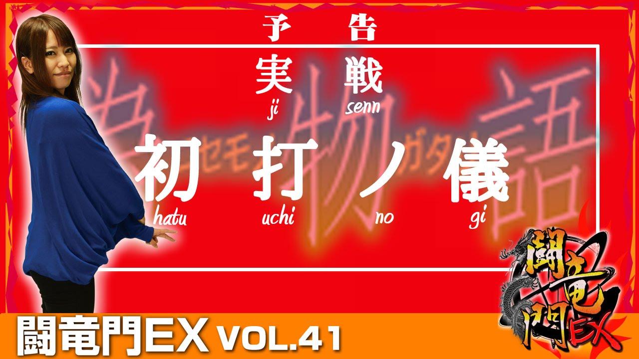 闘竜門EX vol.41《sherra》楓☆