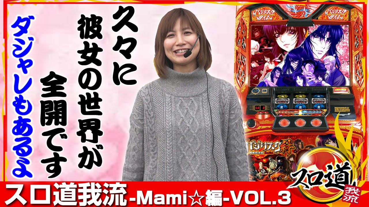 スロ道我流 -Mami☆編- vol.3《WING金場店》