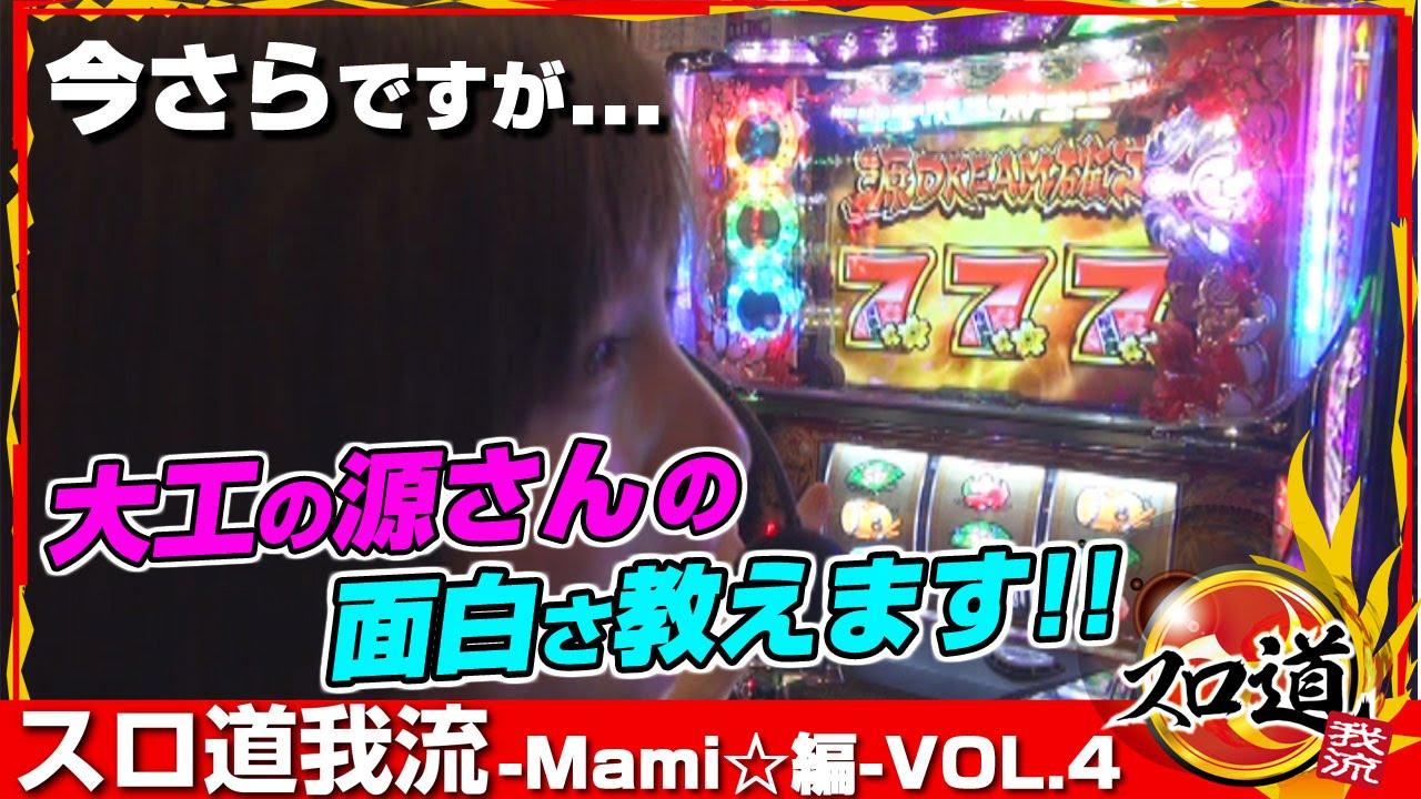 スロ道我流 -Mami☆編- vol.4《ARROW彩都店》