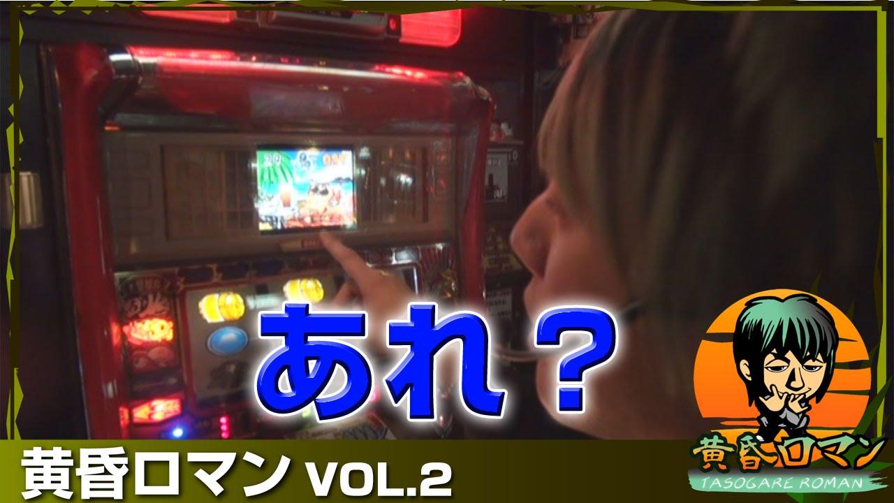 黄昏ロマン vol.2《古台遺産》浪漫℃