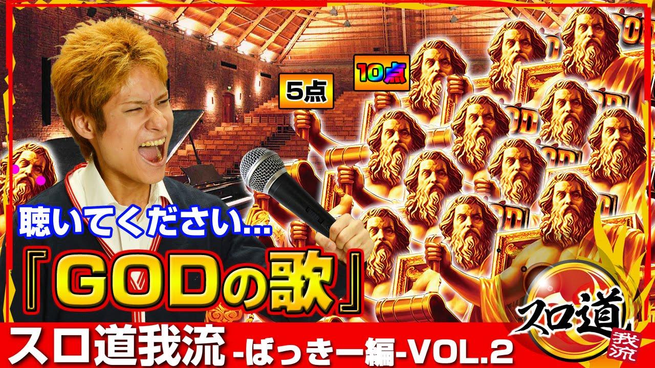 スロ道我流 -ばっきー編- vol.2《大阪ホールという名のパチスロ店》