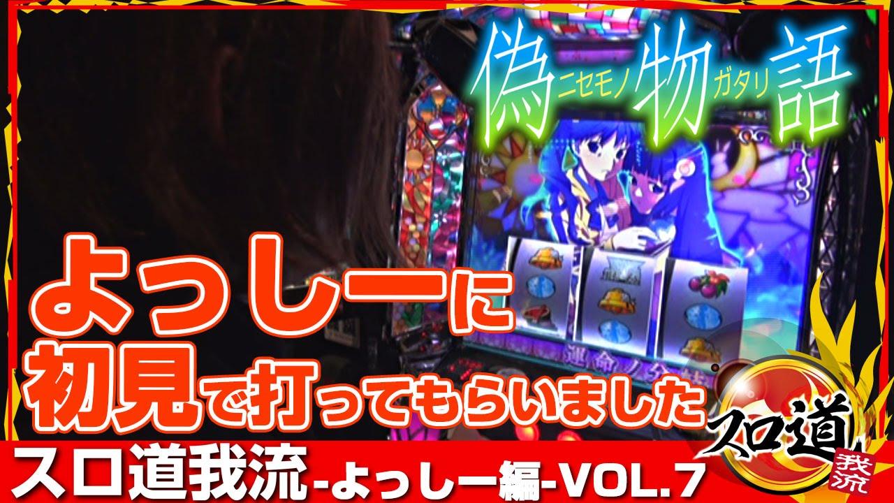 スロ道我流 -よっしー編- vol.7《DSG MEGA WORLD》