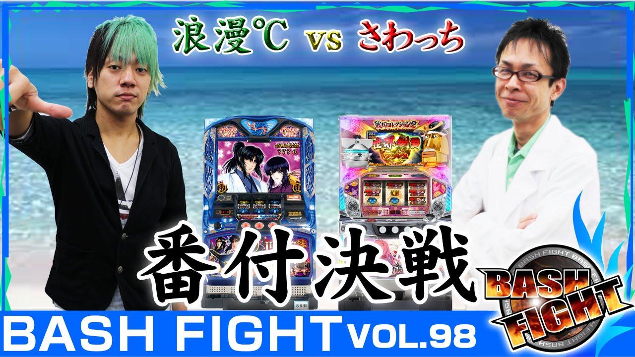 """BASH FIGHT 98《LOVE SLOT """"H""""》さわっち&浪漫℃"""