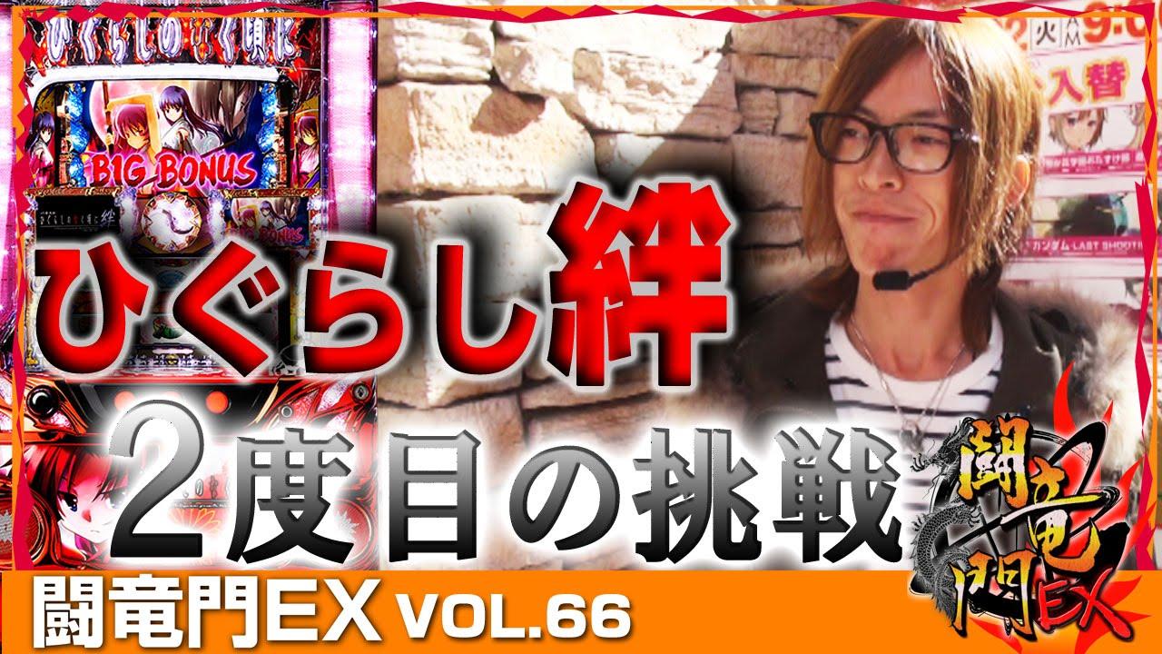 闘竜門EX vol.66《パラッツォ藤沢南店》よっしー