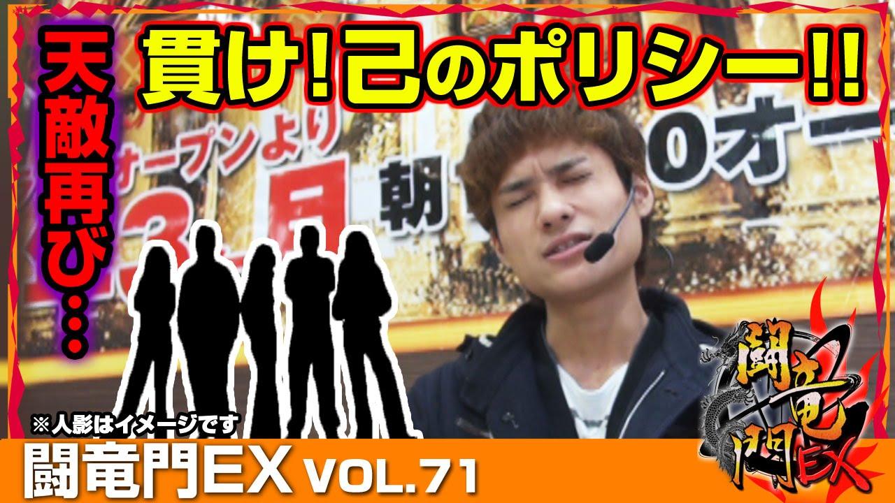 闘竜門EX vol.71《K'ZONE鳳》ばっきー
