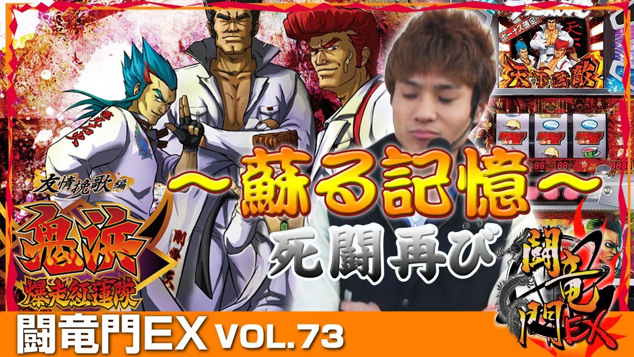 闘竜門EX vol.73《あそびや大浦街道店》ばっきー