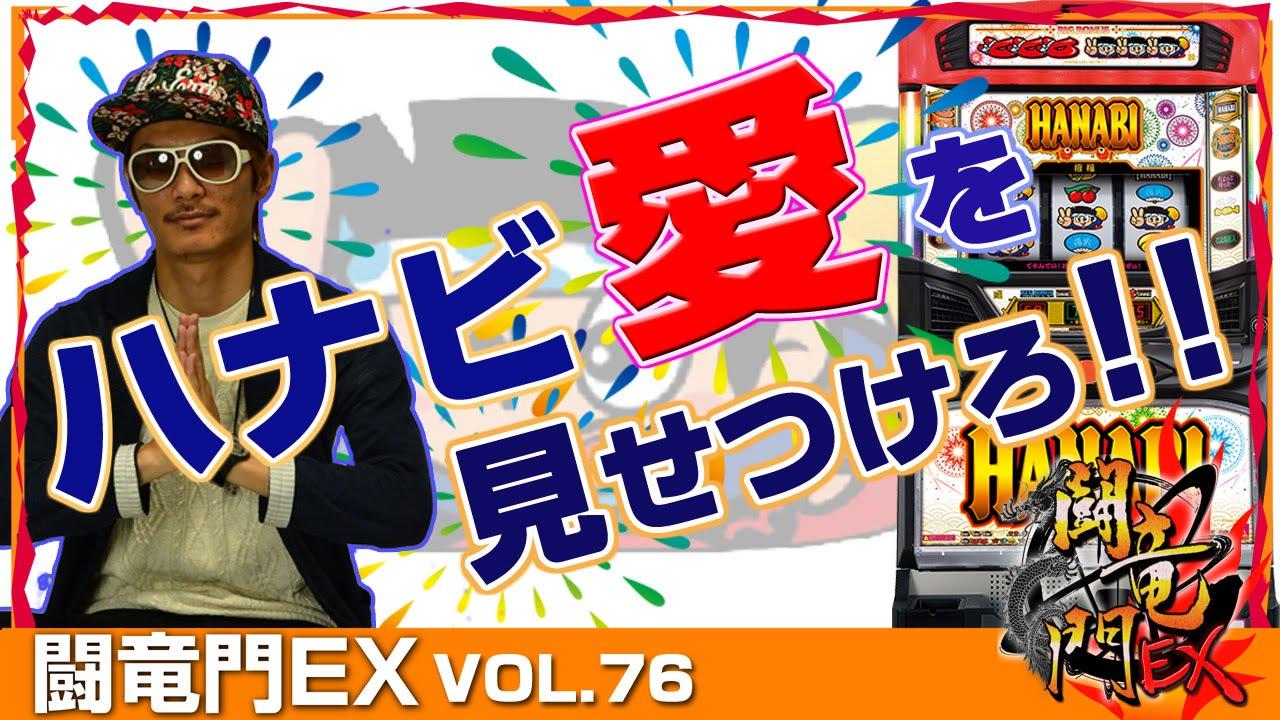闘竜門EX vol.76《K'ZONE》チェリ男