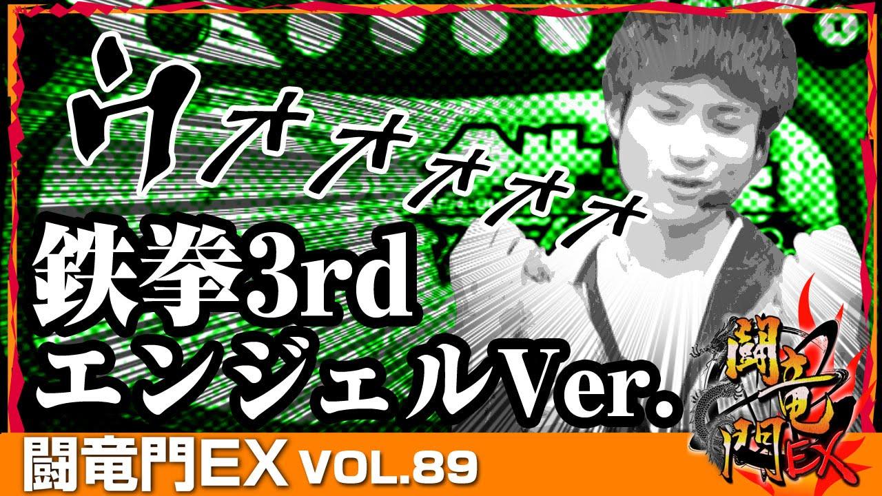 闘竜門EX vol.89《sherra》ばっきー