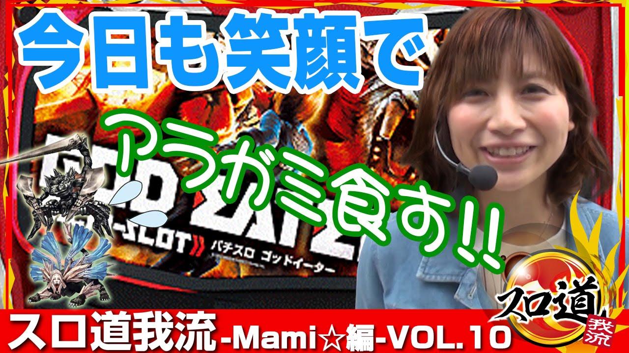 スロ道我流 -Mami☆編- vol.10《ジャパンニューアルファJENEX》