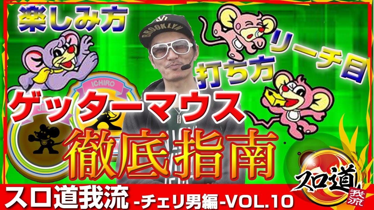 スロ道我流 -チェリ男編- vol.10《WING金場店》
