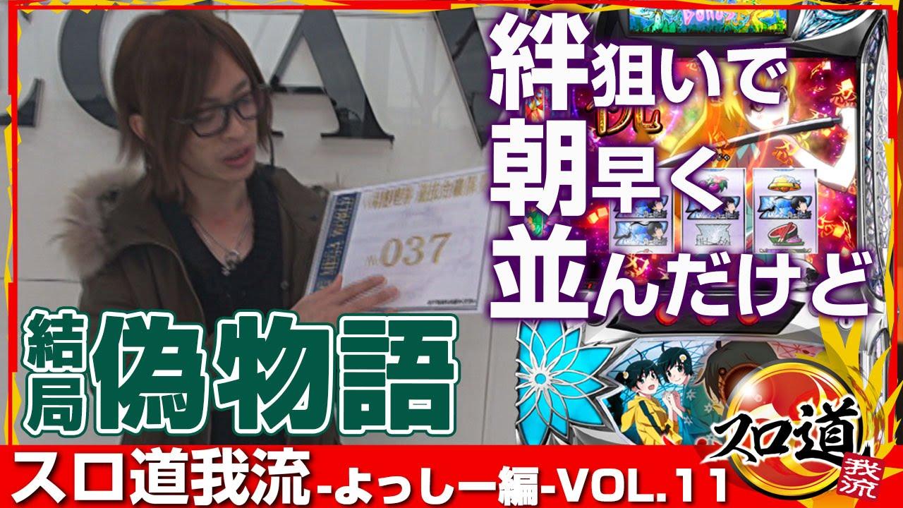 スロ道我流 -よっしー編- vol.11《DSG MEGA WORLD》