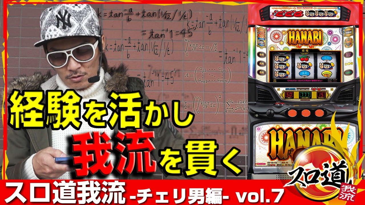 スロ道我流 -チェリ男編- vol.7《DSGアリーナ 高岡店》