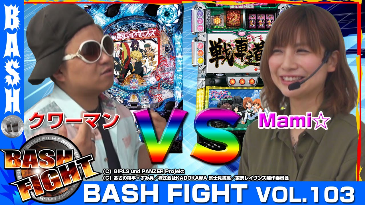 BASH FIGHT 103《オーギヤ江南店》クワーマン&Mami☆