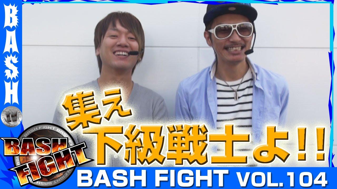 BASH FIGHT 104 チェリ男&浪漫℃《オーギヤ豊川蔵子店》