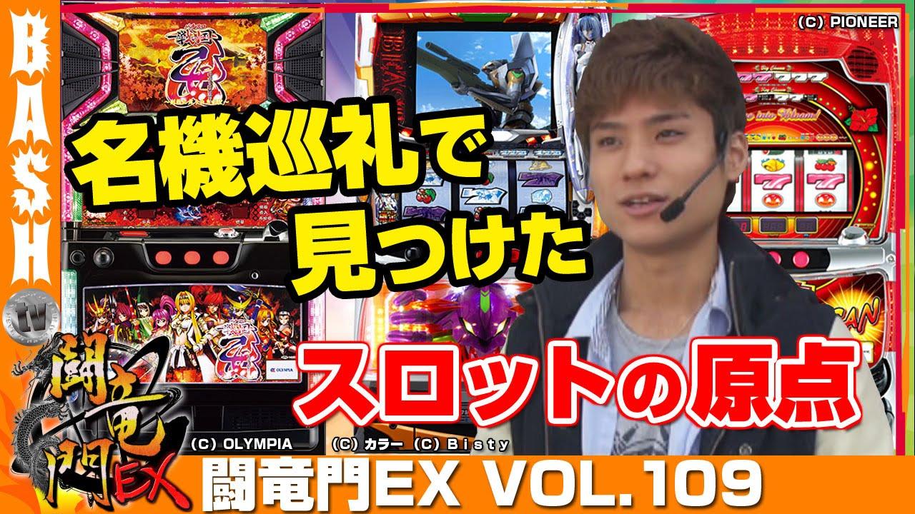 闘竜門EX vol.109《スロットハウス シェラ5》ばっきー