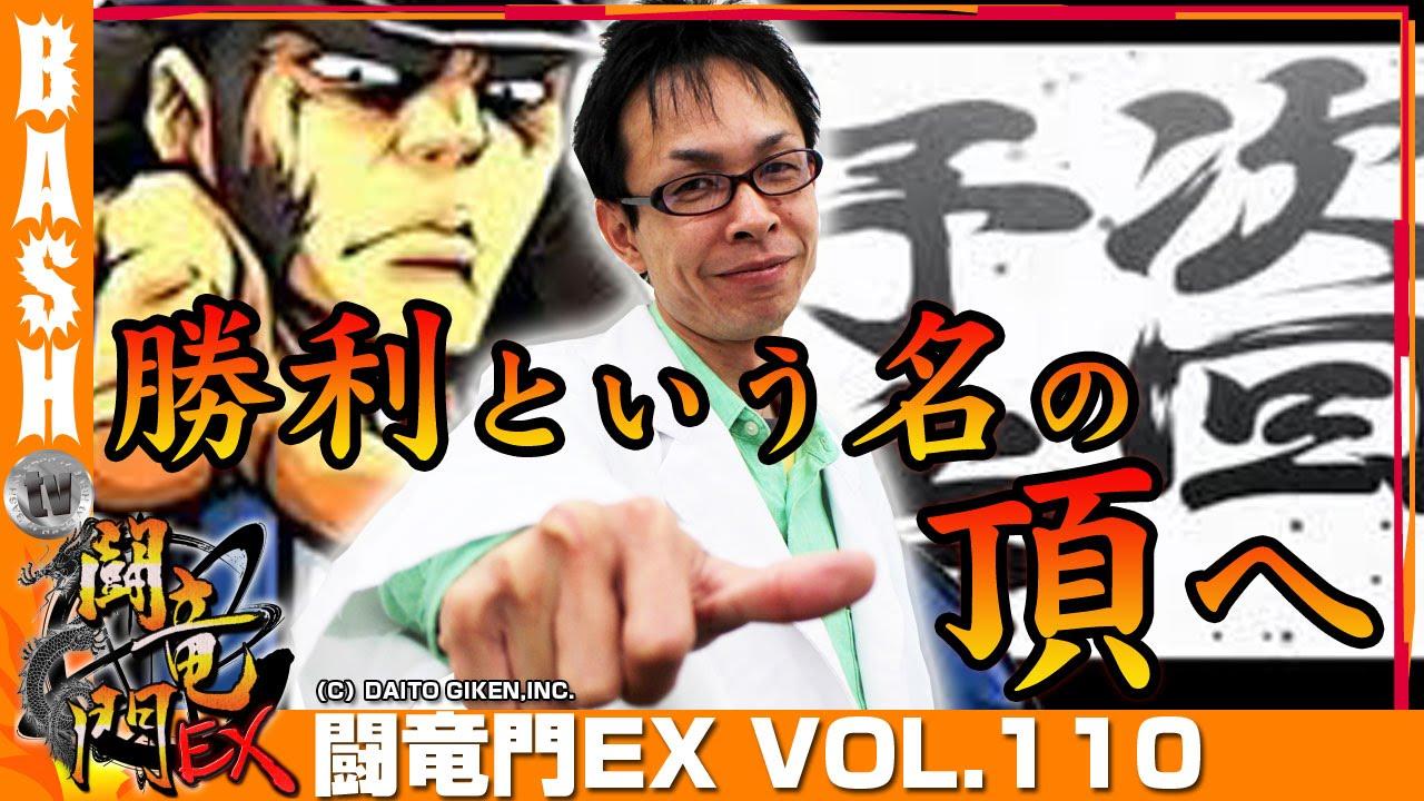 闘竜門EX vol.110《K'ZONE鳳》さわっち