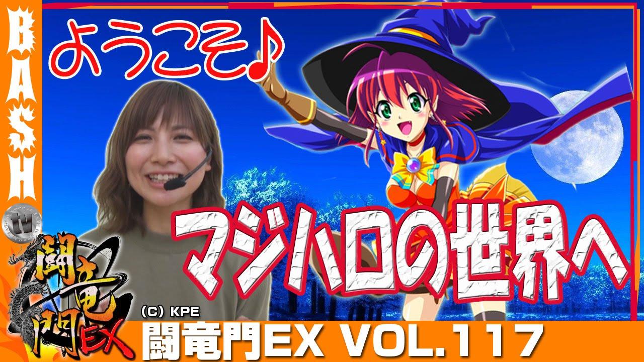 闘竜門EX vol.117《WING御嵩店》Mami☆