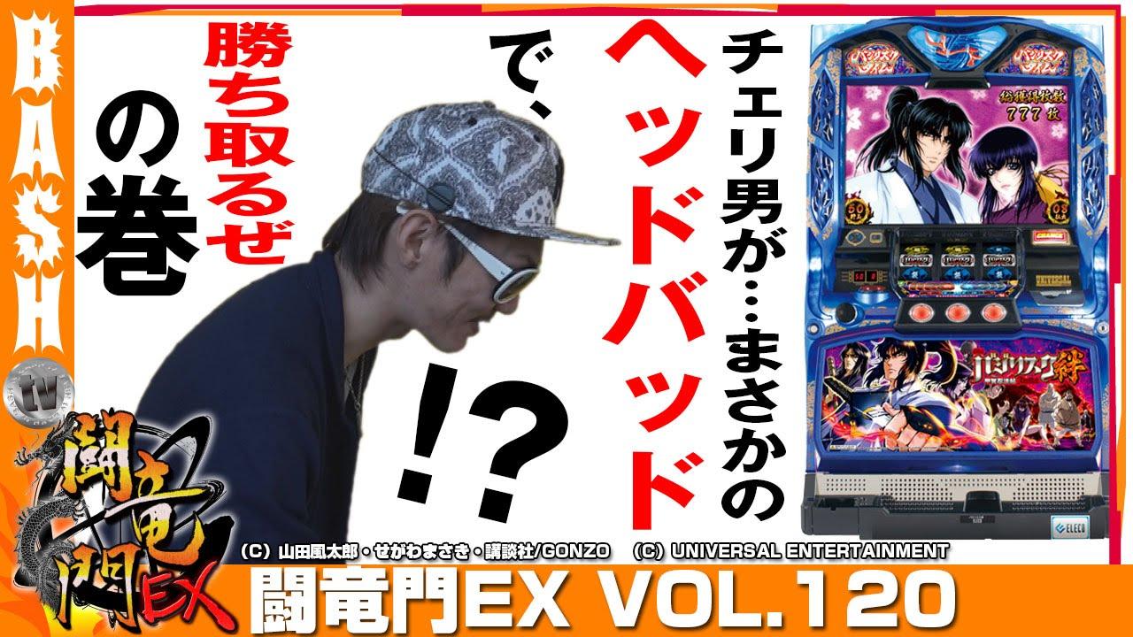 闘竜門EX vol.120《グランパ大久保》チェリ男