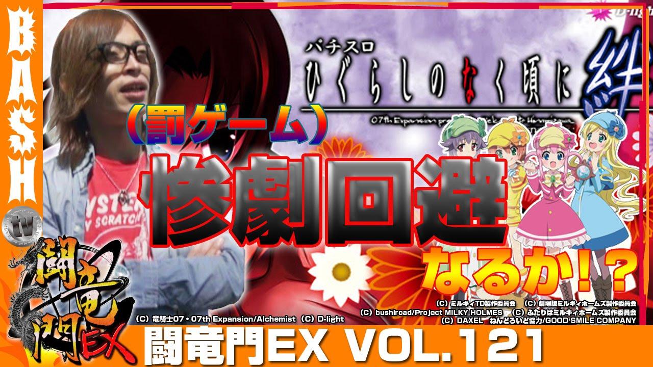 闘竜門EX vol.121《キングコング湊川店》よっしー