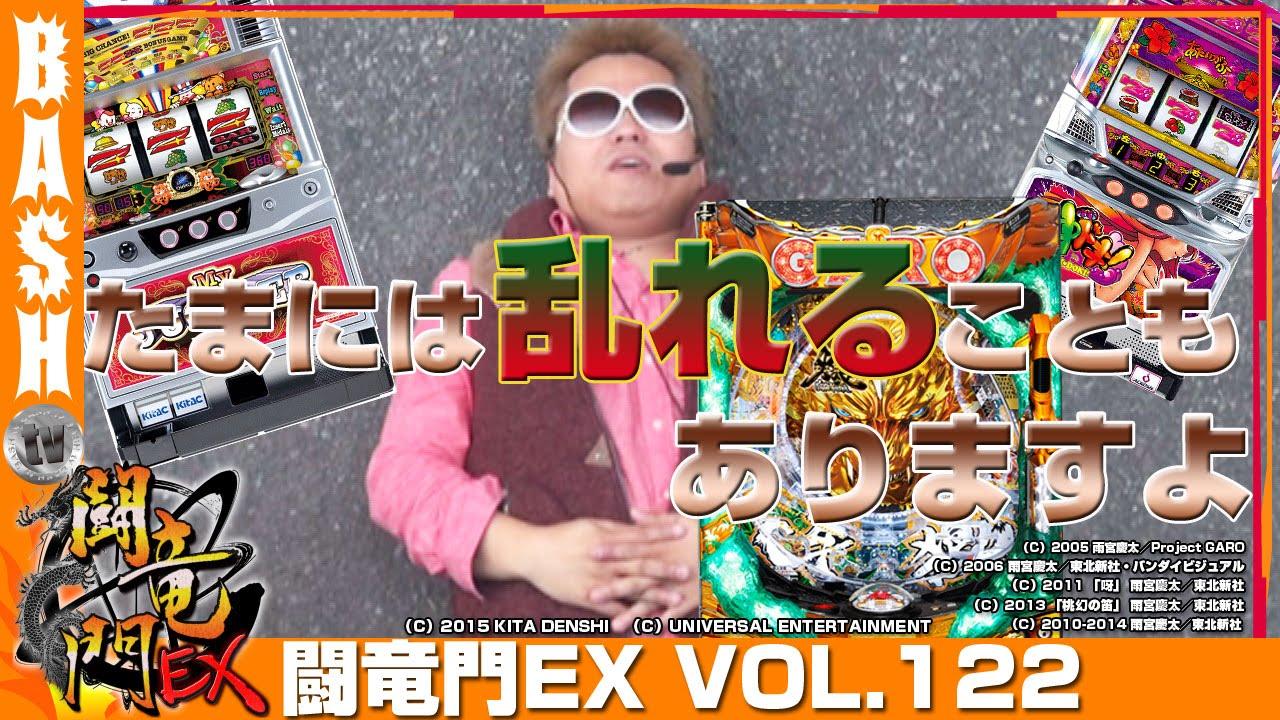 闘竜門EX vol.122《マルハン伊川谷店》クワーマン