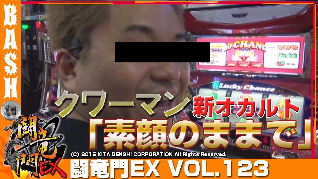 闘竜門EX vol.123《GENESIS》クワーマン