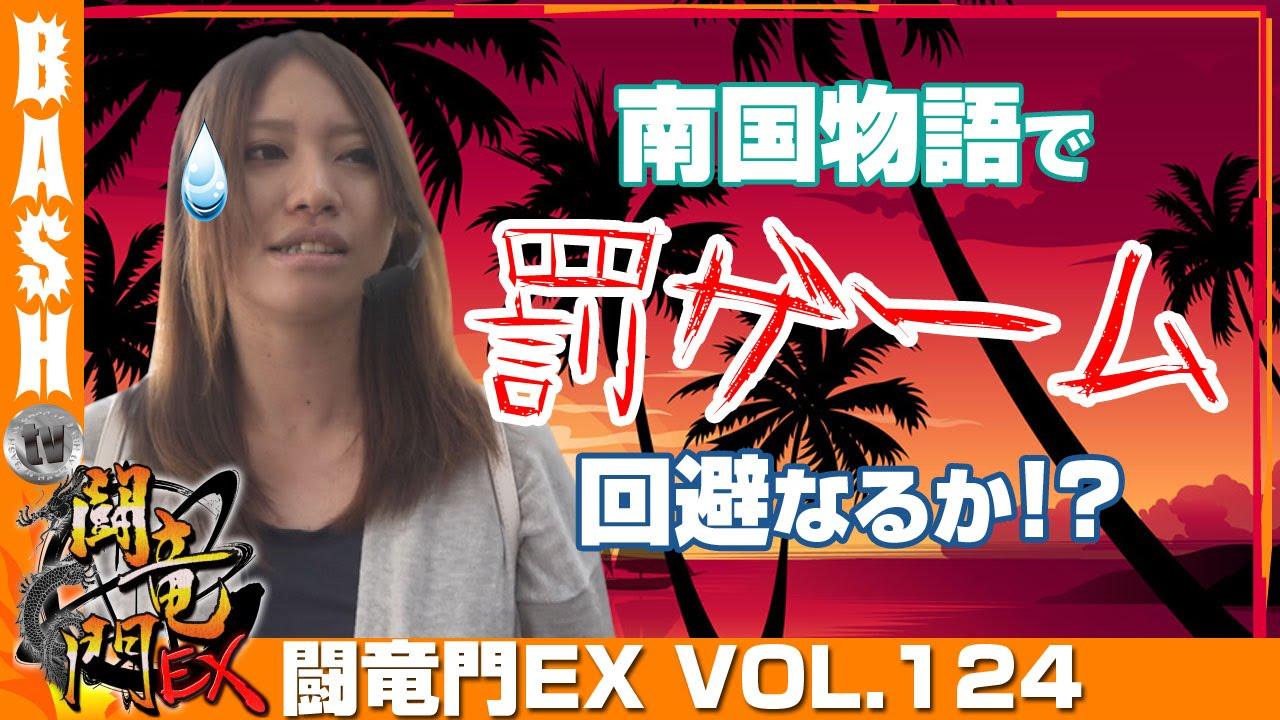 闘竜門EX vol.124《ZIPANG鶴見店》楓☆