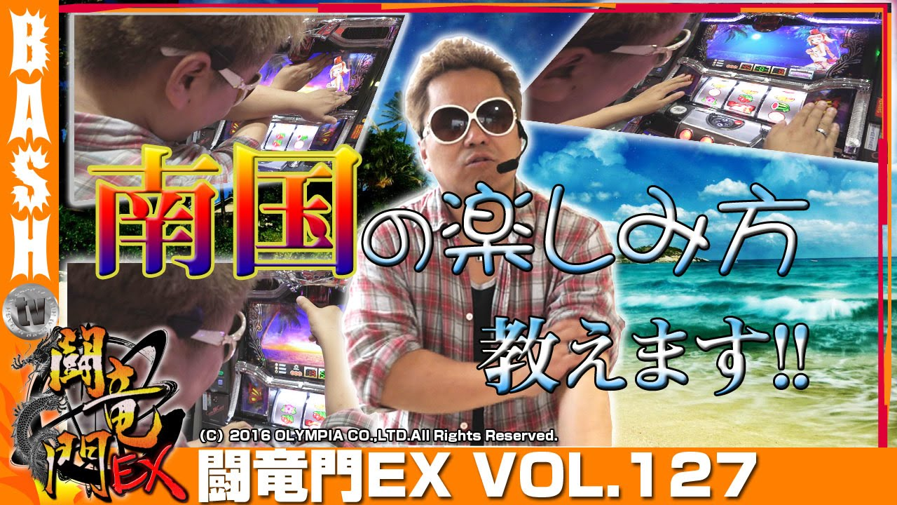 闘竜門EX vol.127《ワイド駒井沢店》クワーマン
