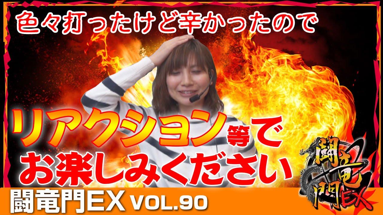 闘竜門EX vol.90《マルハン横浜町田店》Mami☆
