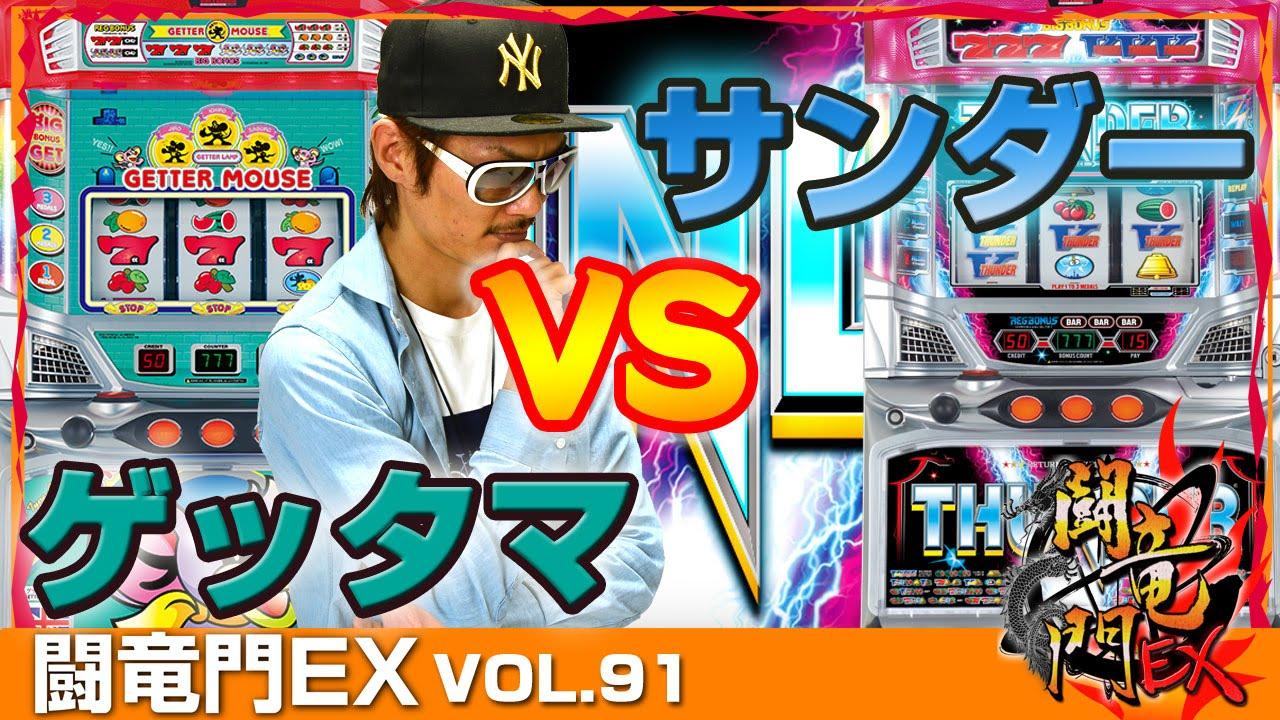 闘竜門EX vol.91《SLOT LOTUS貝塚店》チェリ男