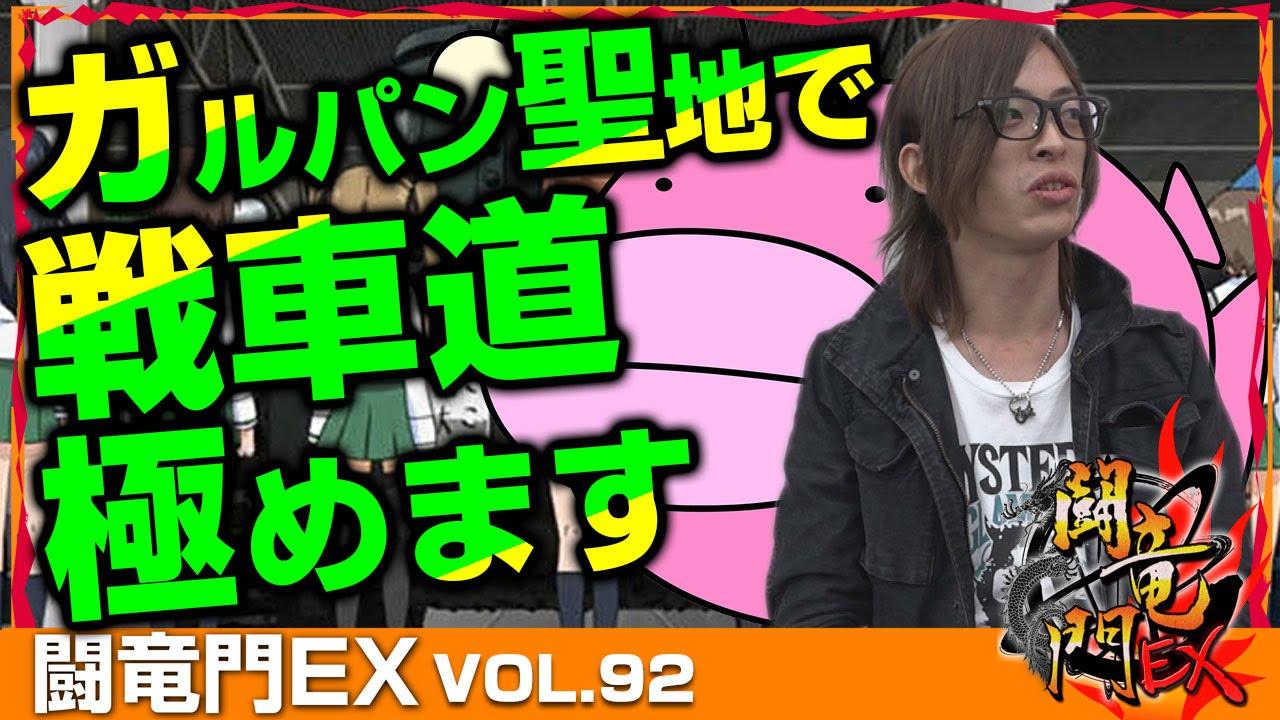 闘竜門EX vol.92《麗都スロットステージ土浦》よっしー