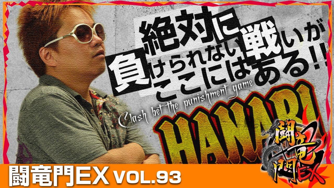 闘竜門EX vol.93《マルハン八斗島店》クワーマン