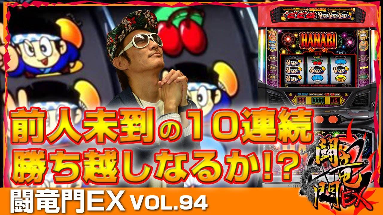 闘竜門EX vol.94《PAO幸田店》チェリ男