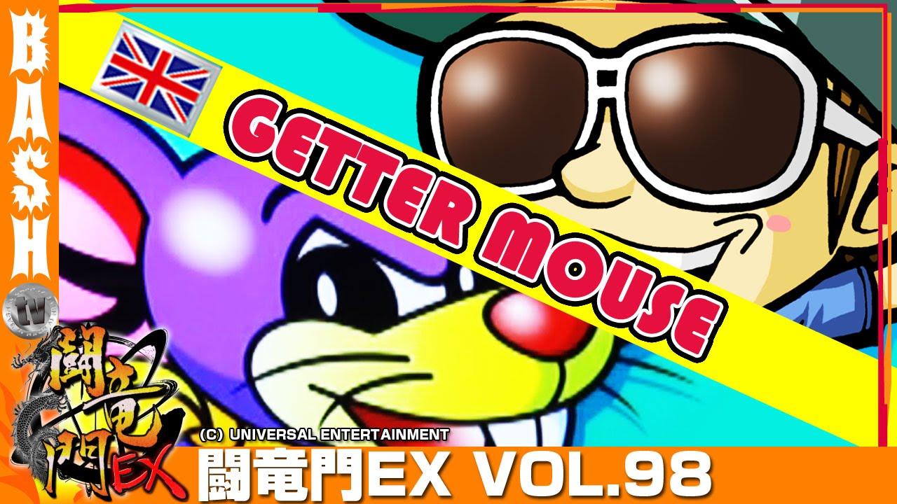 闘竜門EX vol.98《GENESIS》チェリ男