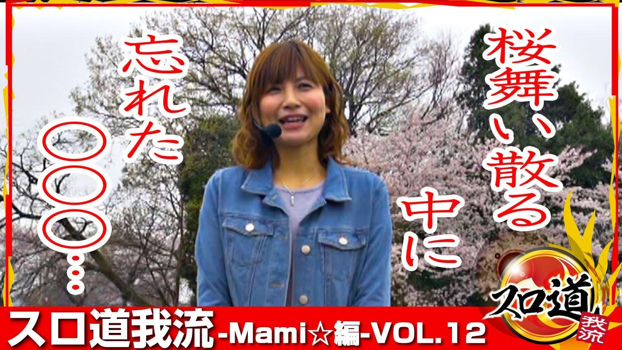 スロ道我流 -Mami☆編- vol.12《マルハン新田店》