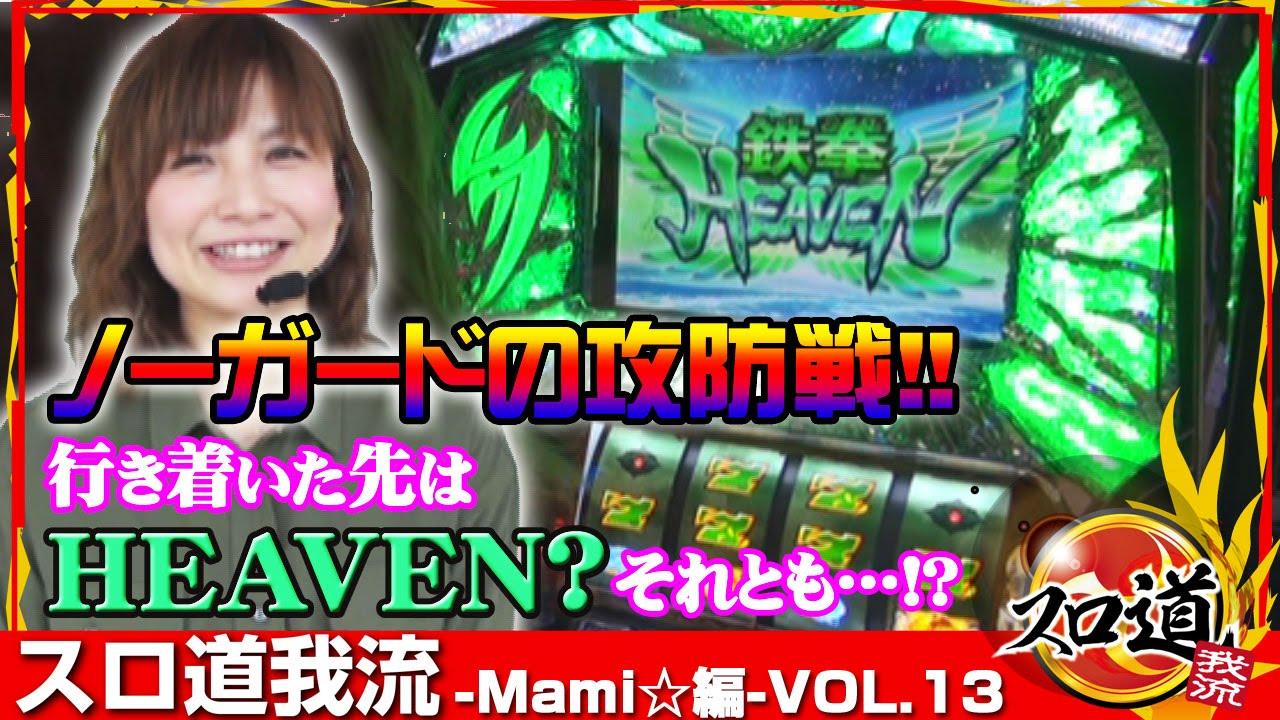 スロ道我流 -Mami☆編- vol.13《WING垂井店》
