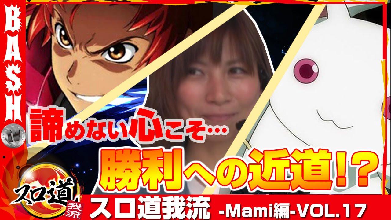 スロ道我流 -Mami☆編- vol.17《アッシュ郡山》