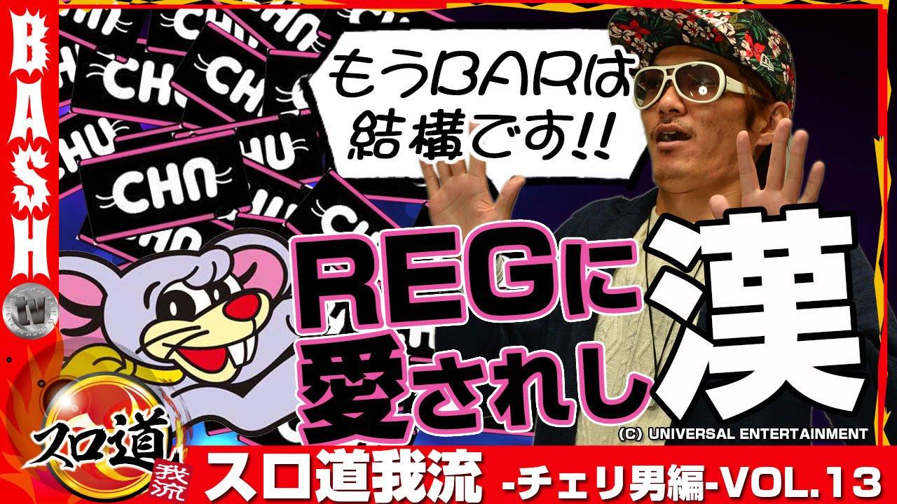 スロ道我流 -チェリ男編- vol.13《DSG MEGA WORLD》
