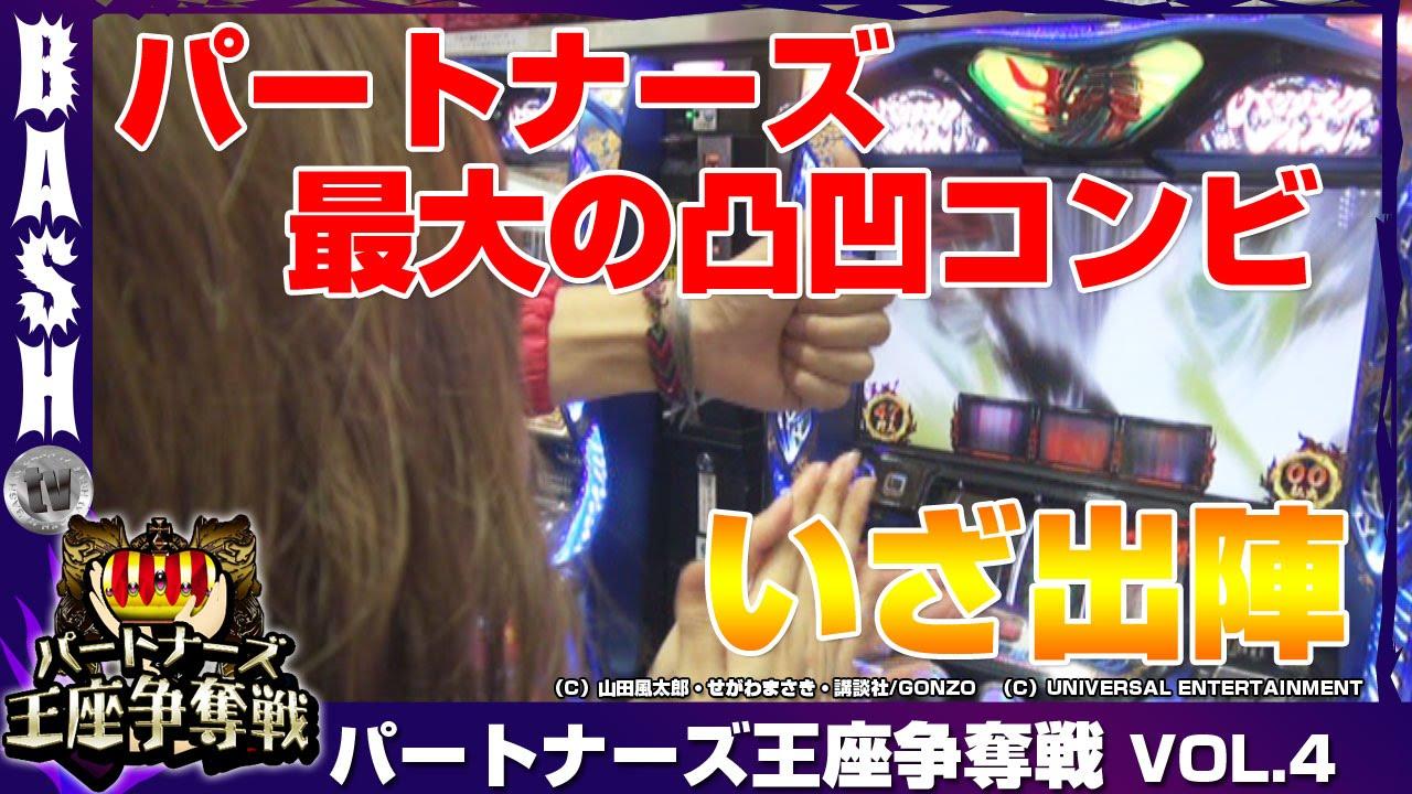 パートナーズ王座争奪戦 vol.4《アミューズ豊中店》Mami☆