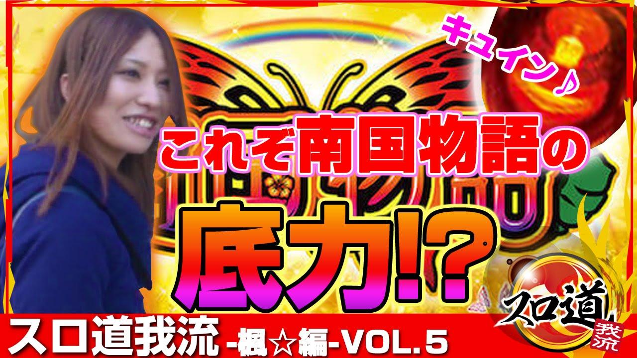 スロ道我流 -楓☆編- vol.5《DERDE》