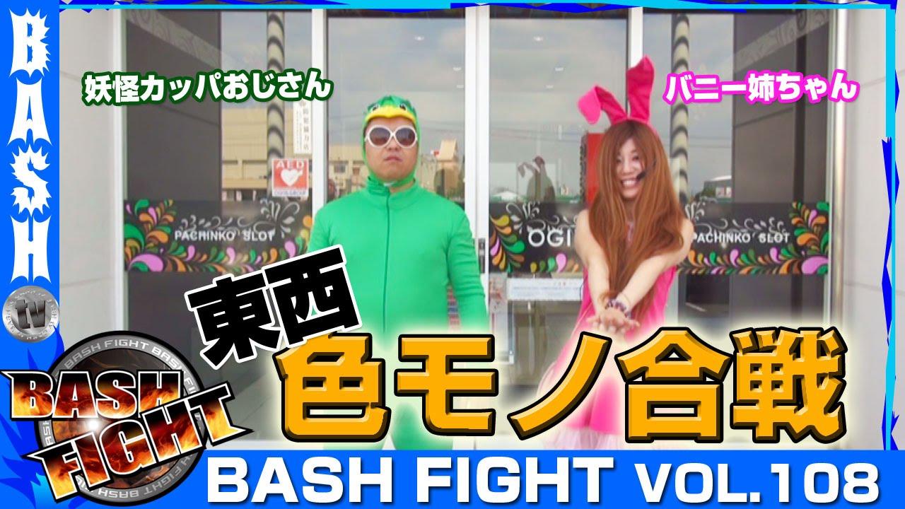 BASH FIGHT 108《オーギヤ江南店》クワーマン&まりる☆