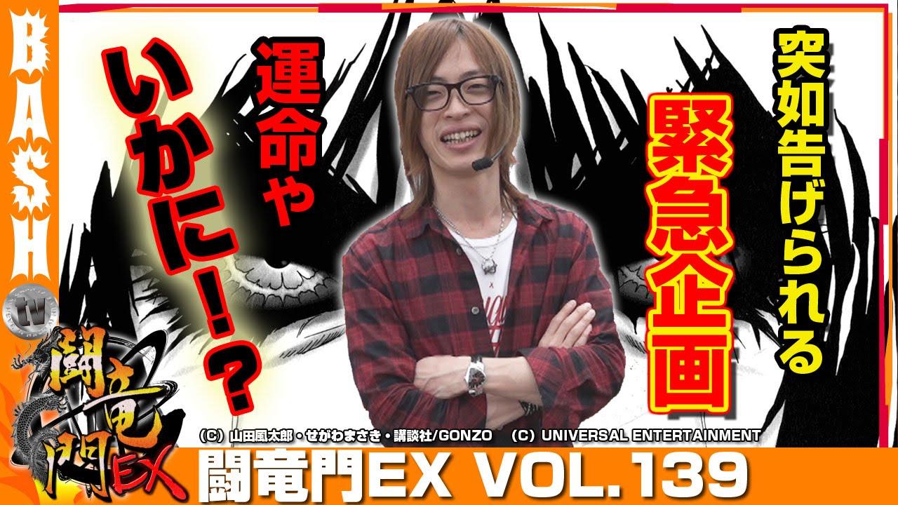 闘竜門EX vol.139《スロットスーパーZX》よっしー