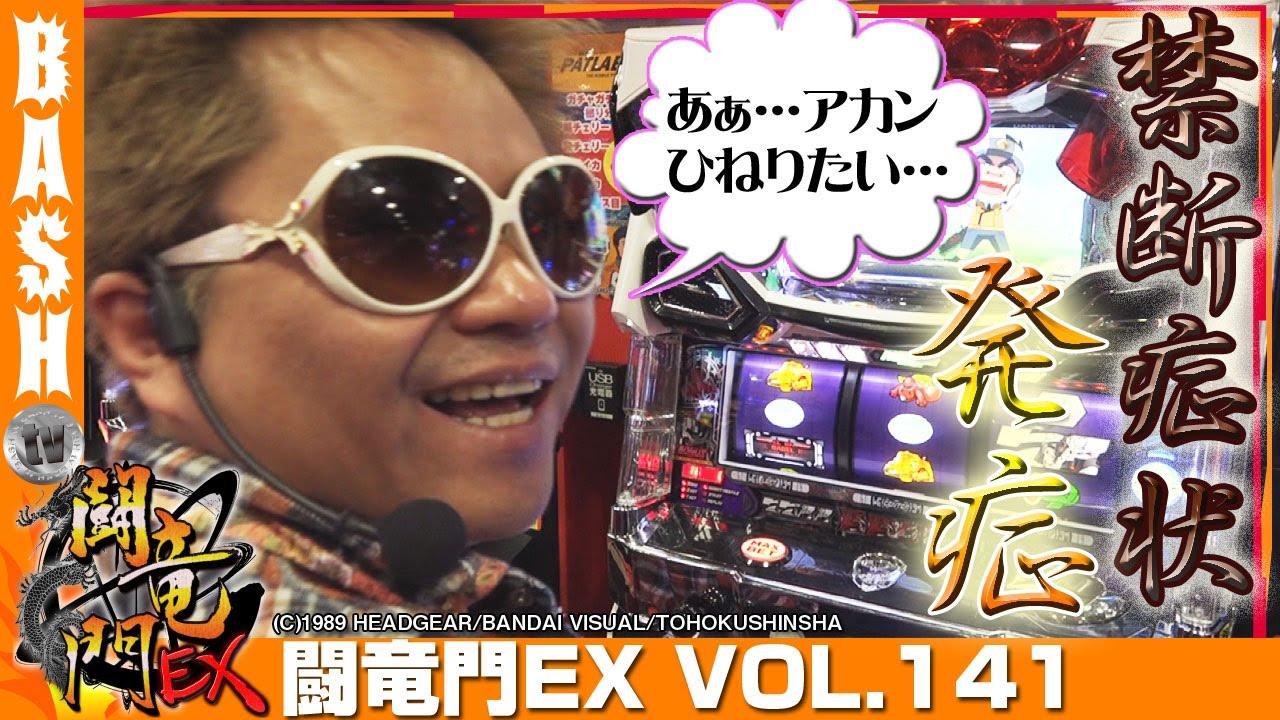 闘竜門EX vol.141《K'ZONE》クワーマン